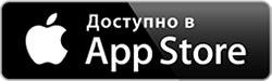 Скачать в App Store