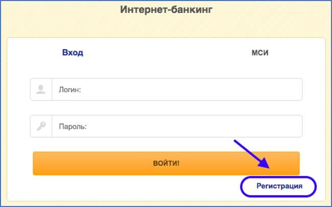Регистрация в личном кабинете – 2
