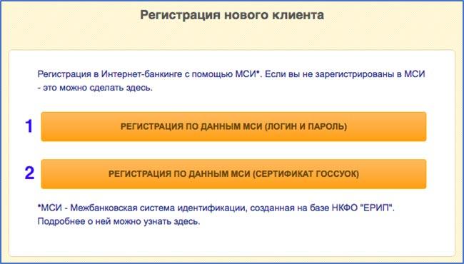 Регистрация в личном кабинете – 3