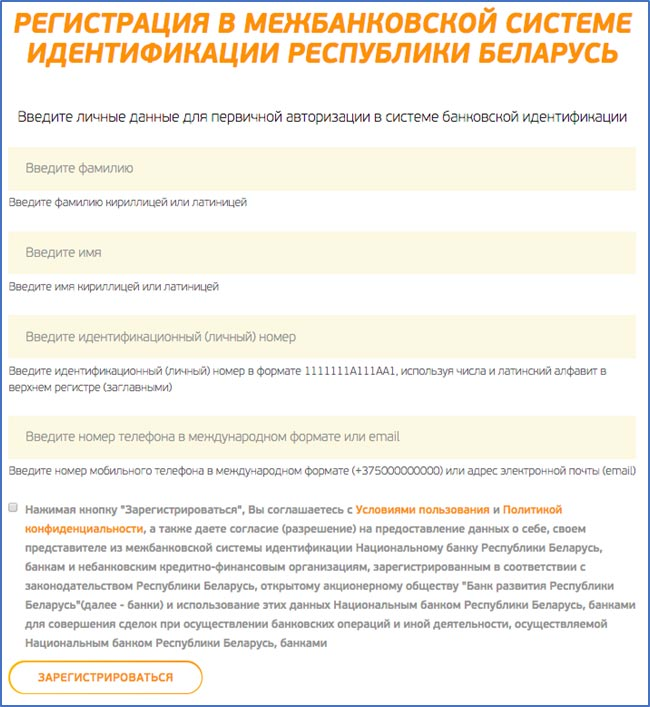 Регистрация в МСИ