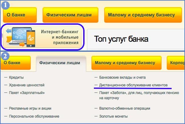 Вход в систему дистанционного обслуживания клиентов (ДБО)