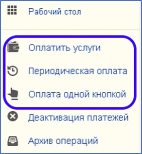 Оплата услуг через Интернет-банкинг Белагропромбанка