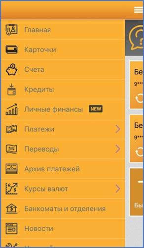Мобильное приложение Белагропромбанка