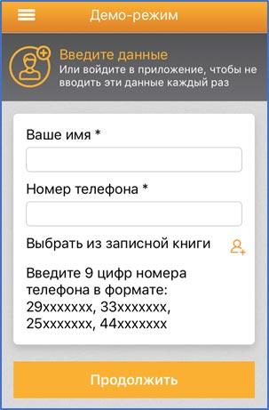 Служба поддержки в мобильном приложении Белагропромбанк