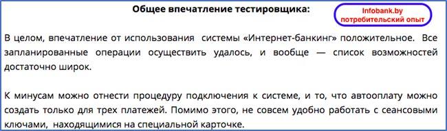 Потребительский опыт от Infobank.by