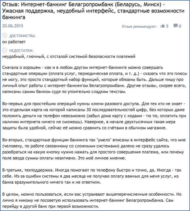 Отзыв про Интернет-банкинг Белагропромбанк