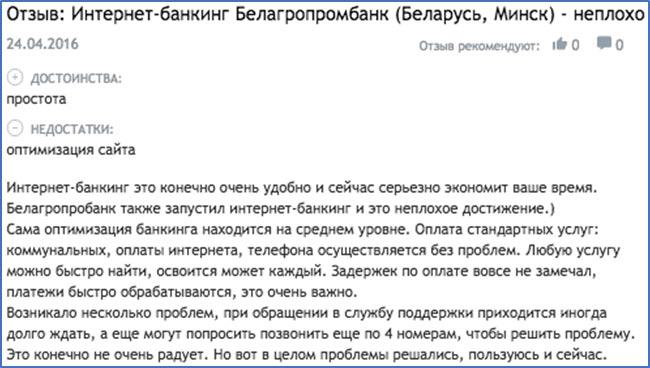 Отзыв про Интернет-банкинг Белагропромбанк - 2